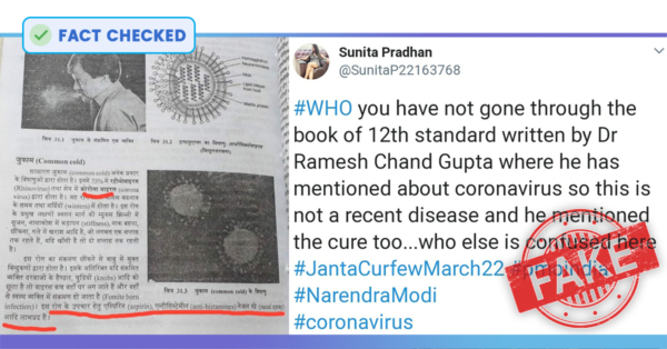 Fact Check: COVID-19 Cure Claims In UP Boards Class 12 Textbook Are False – The Logical Indian